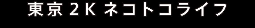 東京2Kネコトコライフ