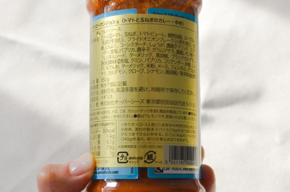 カルディで見つけた瓶入りのカレーの素、「ギータ」の作り方。