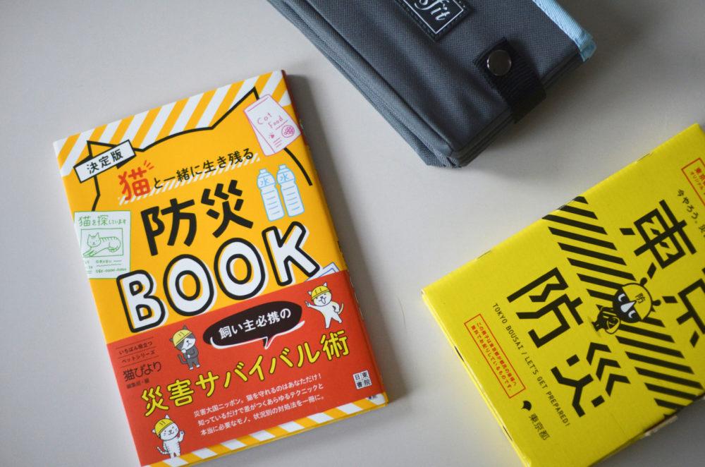 猫の防災に備えて買った本と、東京防災。