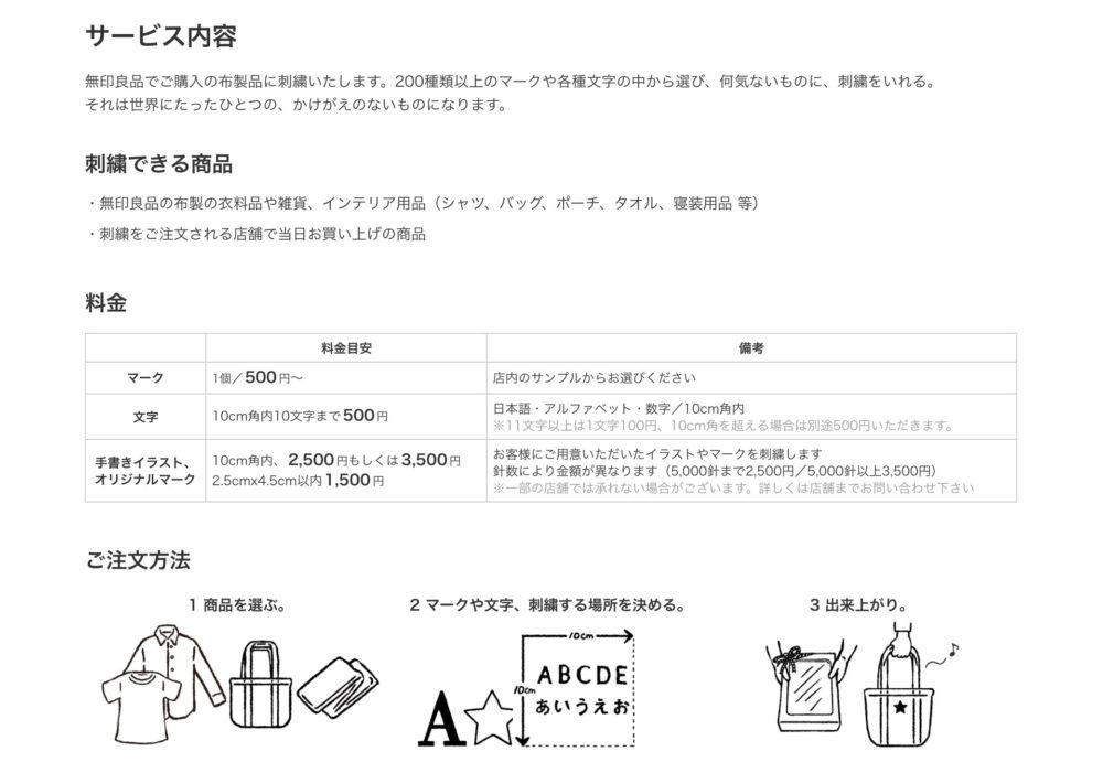 無印良品の刺繍工房の料金表