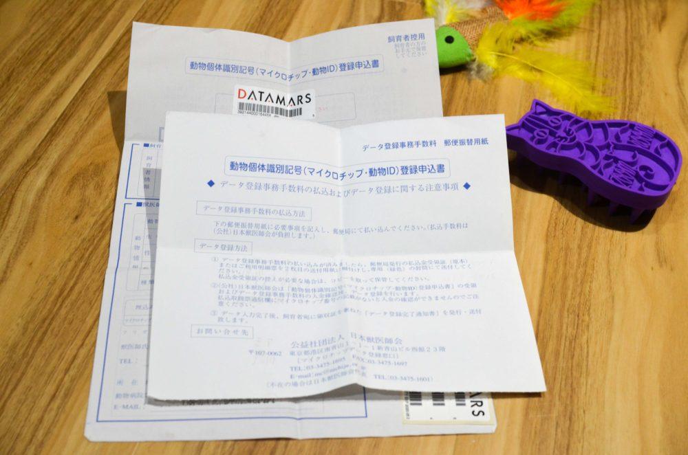 ペットのマイクロチップの登録申込書と払込書。