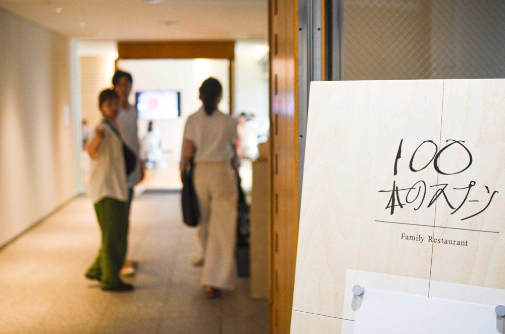東京都現代美術館のレストラン「100本のスプーン」。