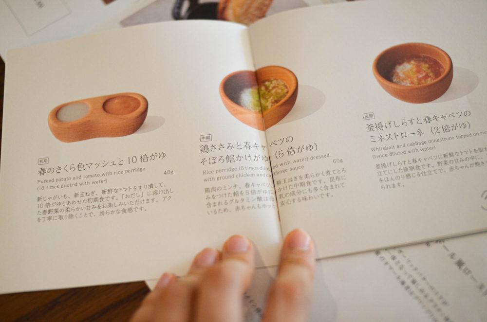 東京都現代美術館のレストラン「100本のスプーン」の離乳食メニュー。