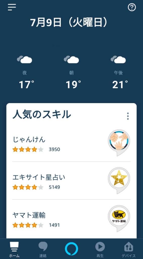 アレクサアプリのホーム画面。