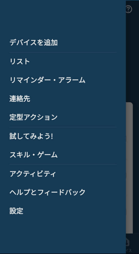 アレクサアプリのメニュー。