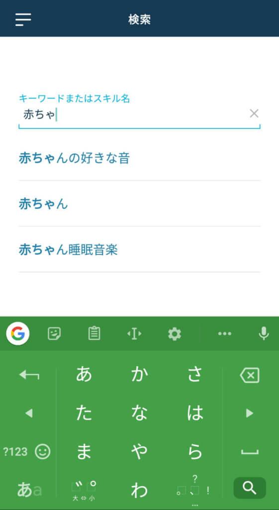アレクサアプリの検索。
