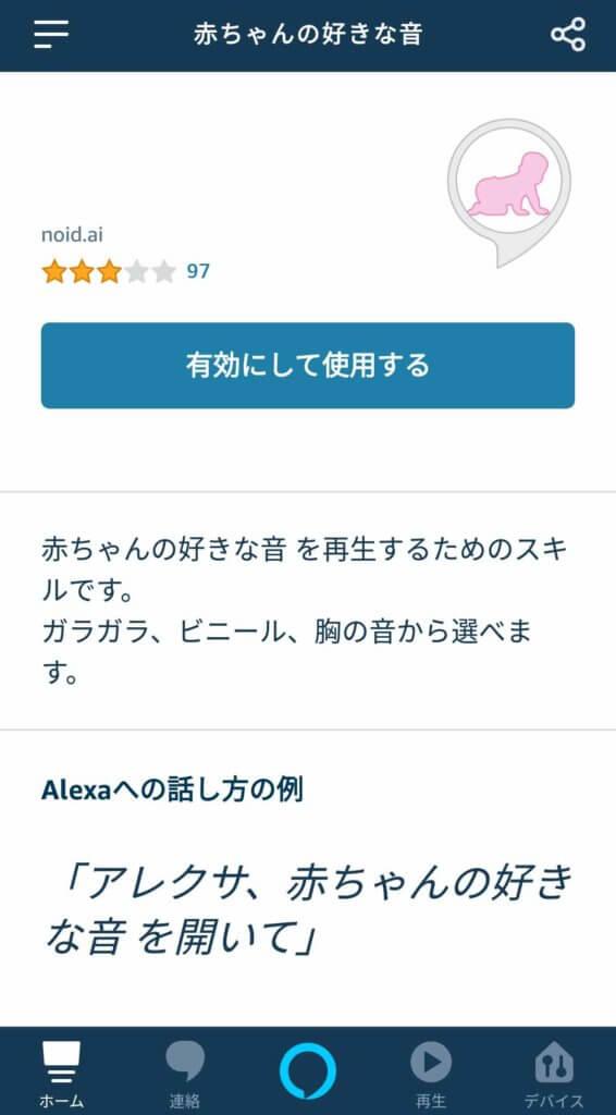 アレクサアプリのスキルを有効にする画面。