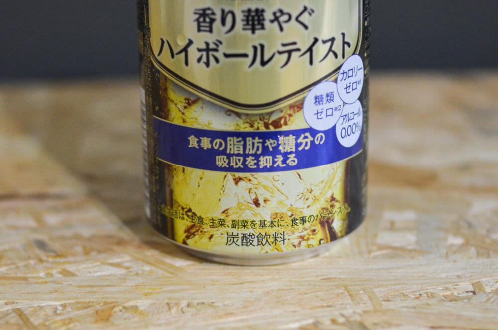 アサヒスタイルバランス、香り華やぐハイボールテイストの缶のコピー。