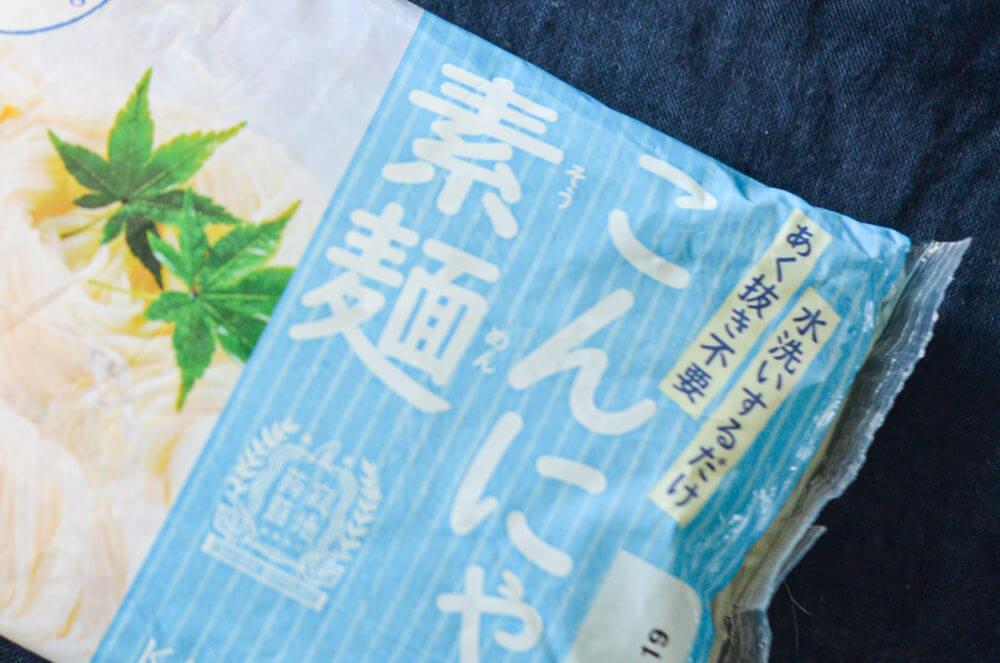 水洗いするだけで食べられるこんにゃく素麺。