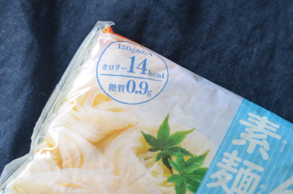 こんにゃく素麺は一食分たった14kcal。
