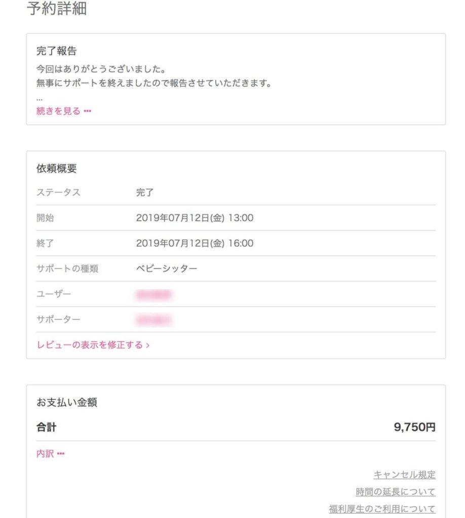 キッズラインの予約詳細画面