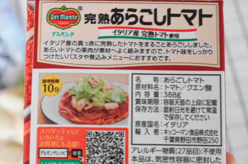 あらごしトマトパックの成分表示をアップ。