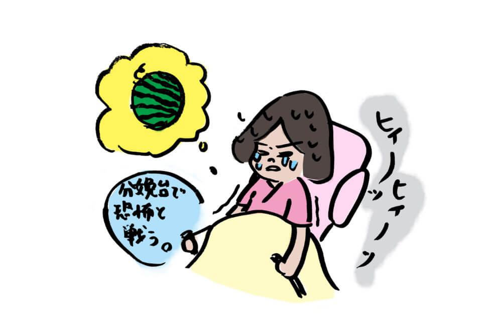 分娩台の上で陣痛と分娩の痛みに耐えるだっこ。