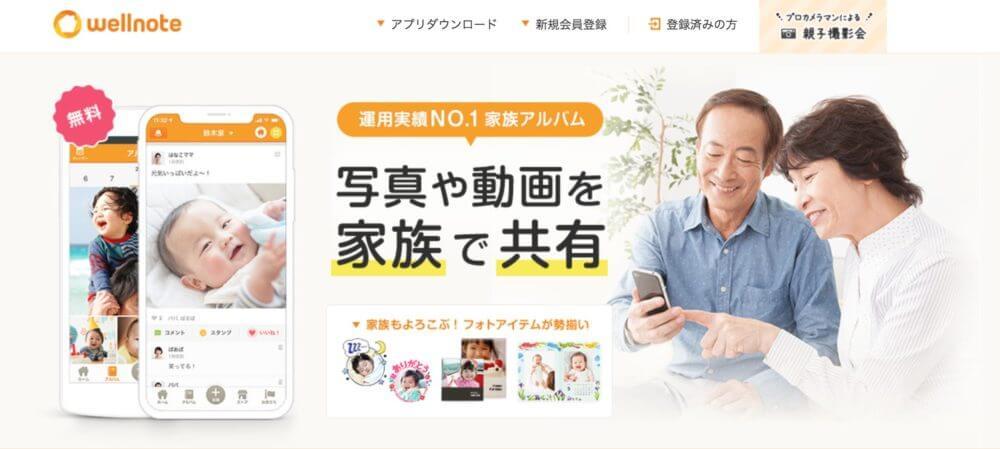 家族アプリ「wellnote」のサイトトップ