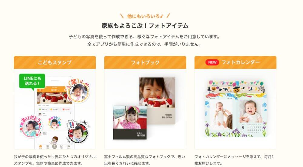 家族アプリ「wellnote」のサイト