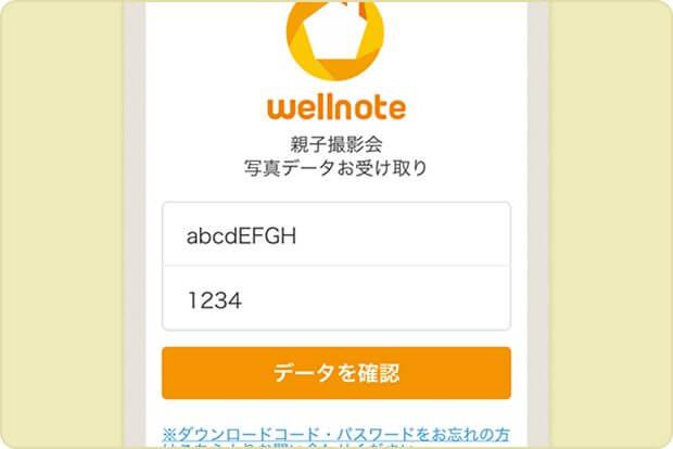 「wellnote」アプリ内から撮影会の写真をダウンロードする案内画像