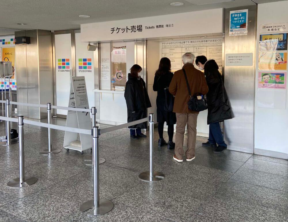 NHKスタジオパーク券売機前