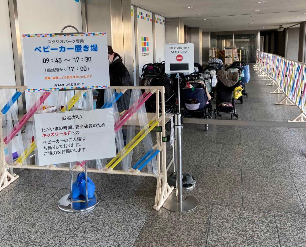 NHKスタジオパークベビーカー置き場